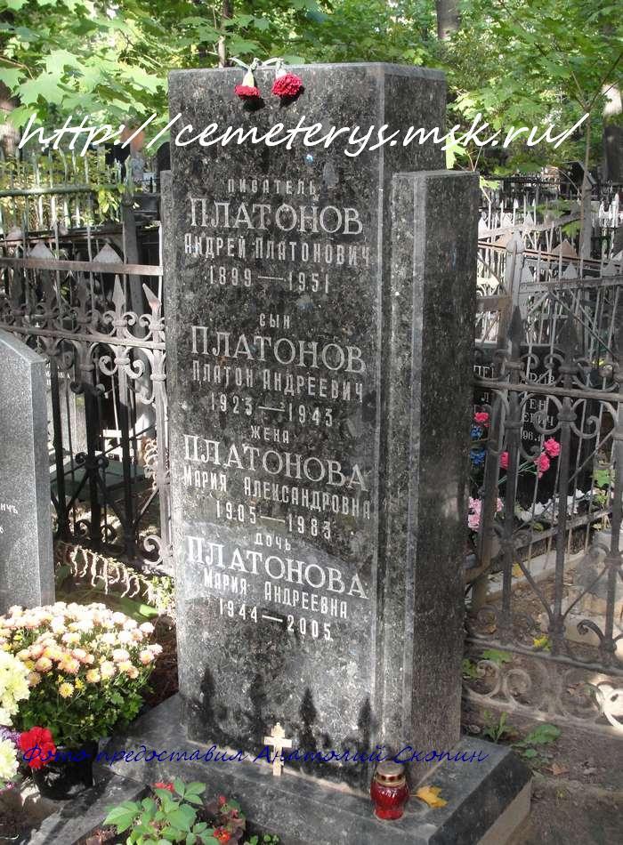 могила Андрея Платонова на Армянском кладбище в Москве  (фото Анатолия Скопина )
