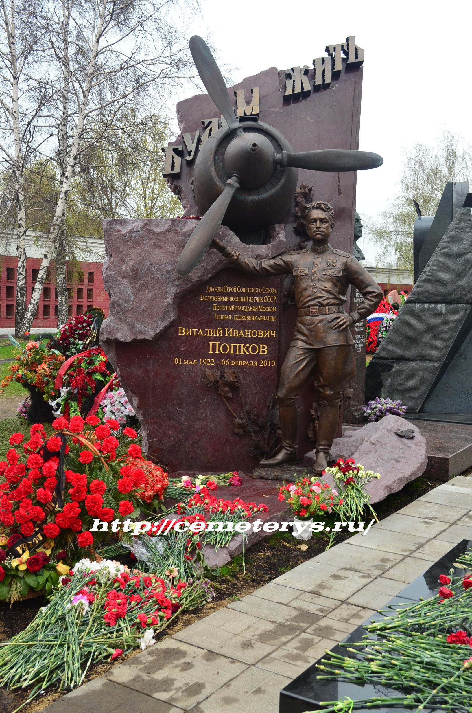 могила Виталия Попкова на Новодевичем кладбище в Москве ( фото Дмитрия Кондратьева)