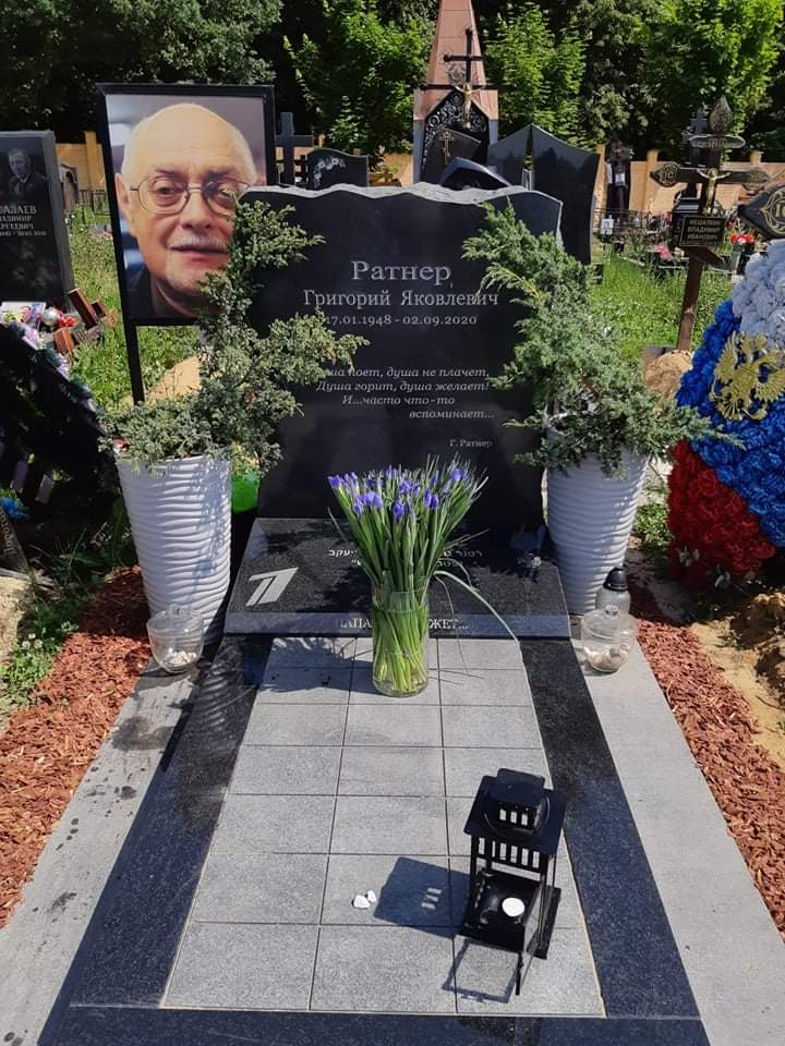 могила Григория Ратнера на Троекуровском кладбище