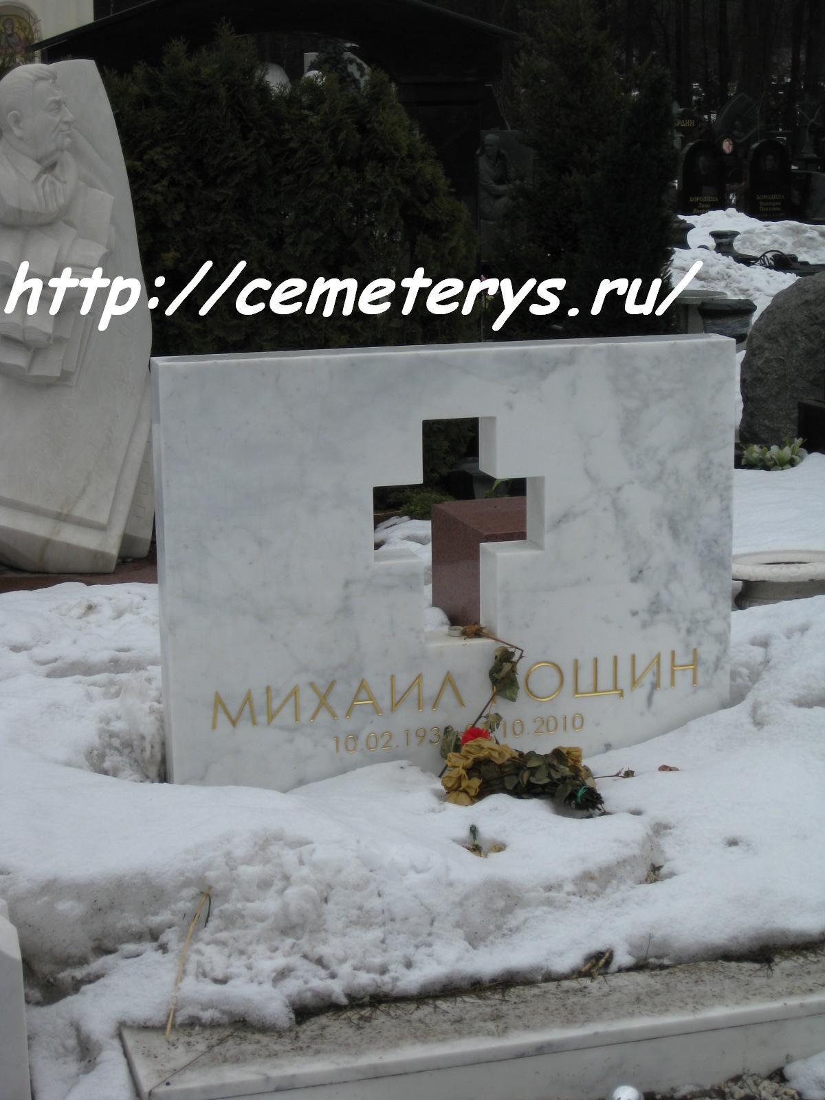 могила Михаила Рощина на Троекуровском кладбище в Москве  (фото Дмитрия Кондратьева)