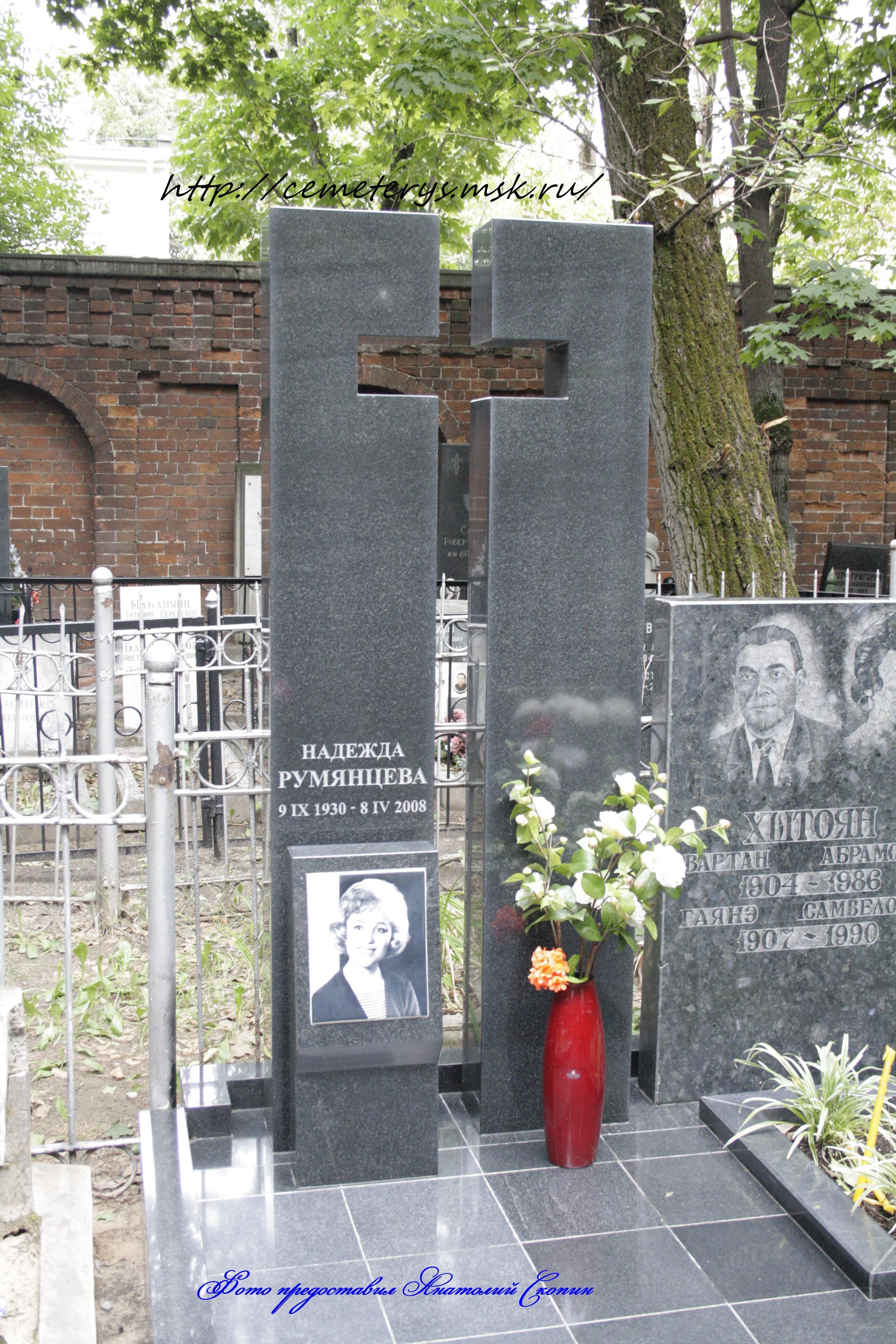 могила Надежды Румянцевой на Армянском кладбище в Москве ( фото Анатолия Скопина )
