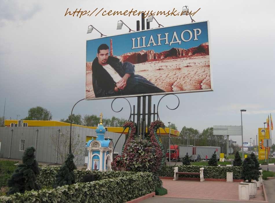 место где погиб Шандор ( фото Дмитрия Кондратьева)