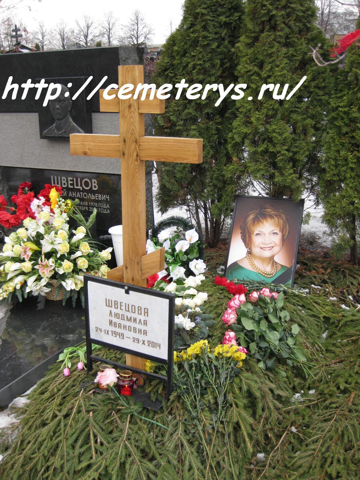 могила Людмилы Швецовой на Троекуровском кладбище в Москве ( фото Дмитрия Кондратьева)
