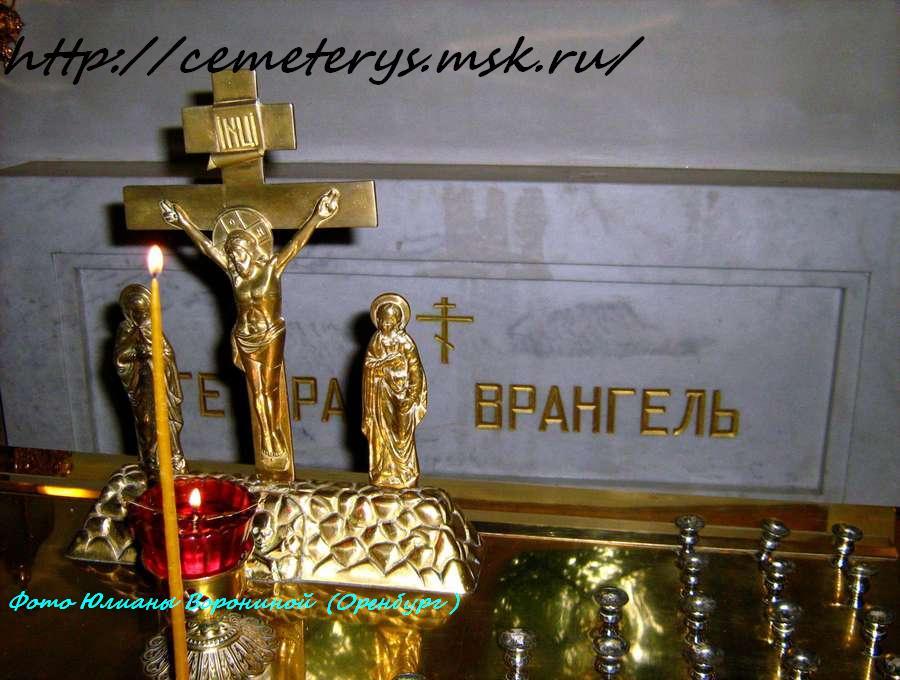 могила Петра Врангеля (фото Юлианы Ворониной )