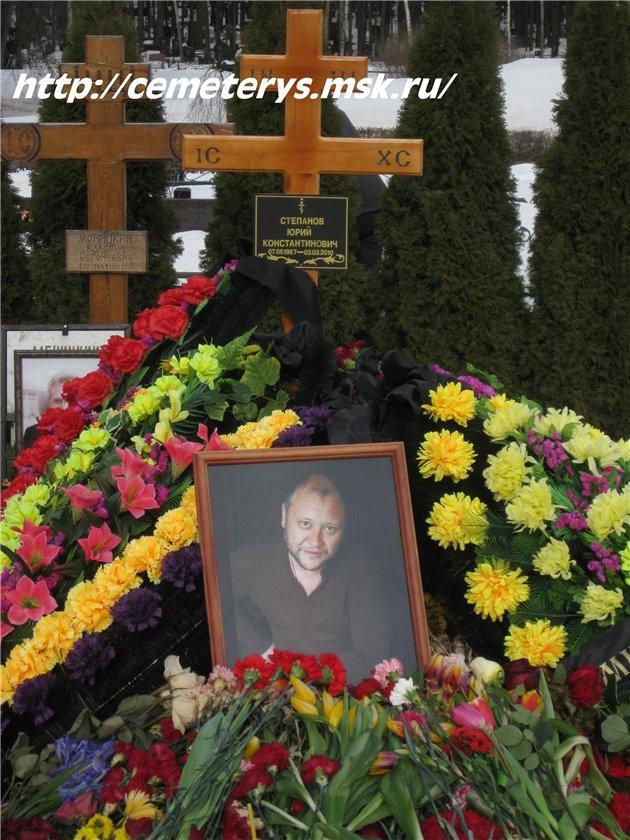 могила Степанова Юрия на Троекуровском кладбище в Москве ( фото Дмитрия Кондратьева)