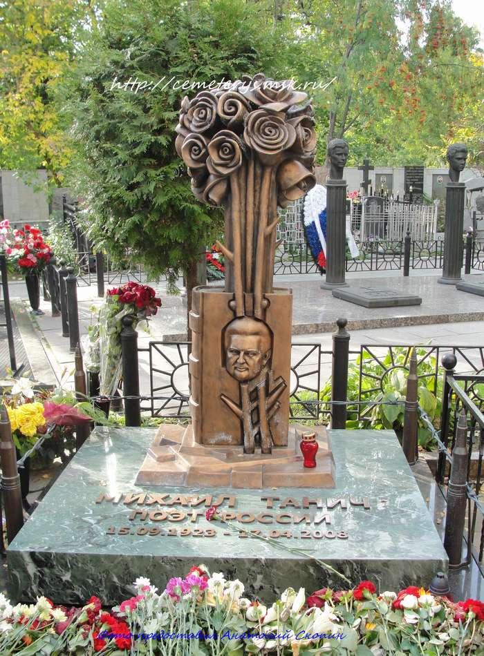 могила Михаила Танича ( фото Анатолия Скопина )