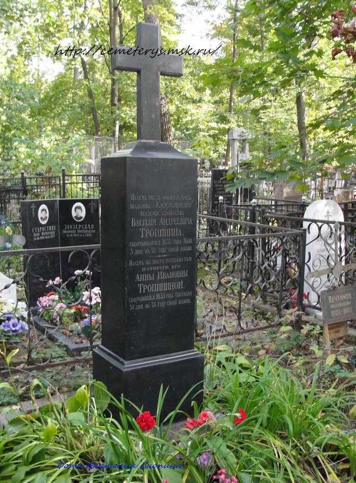 могила художника Тропинина ( фото Анатолия Скопина )
