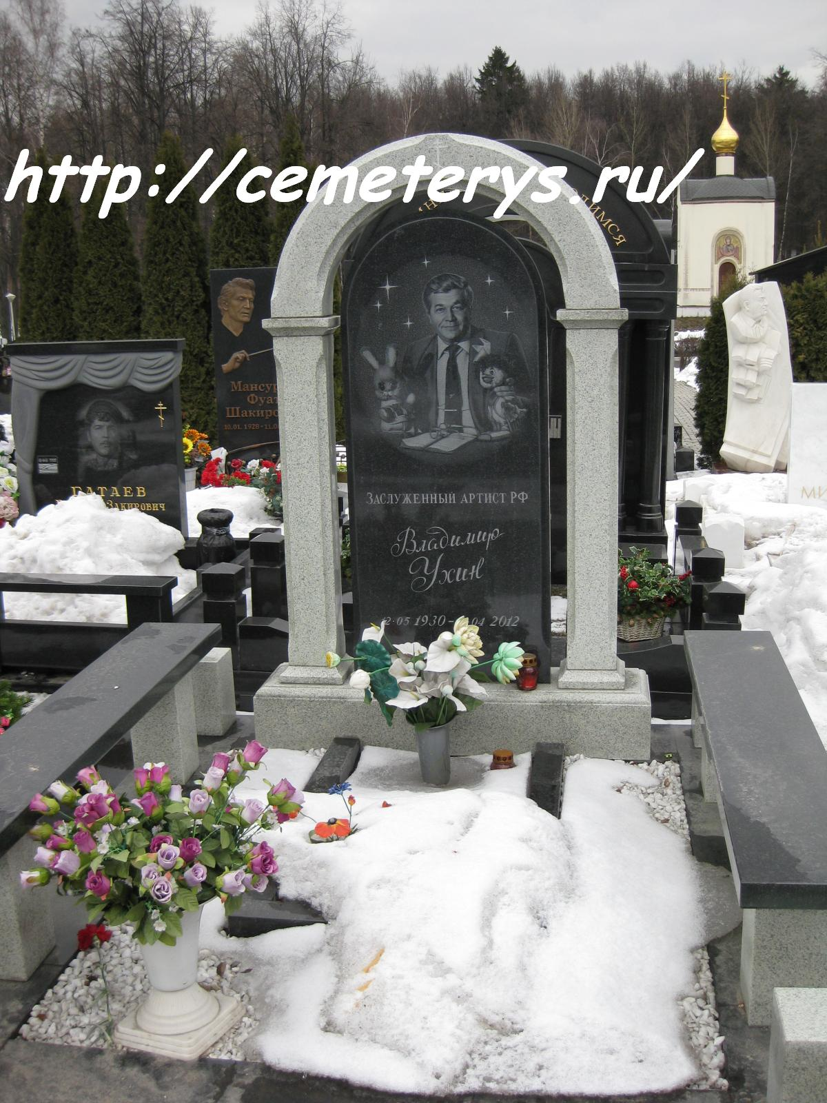 могила Владимира Ухина на Троекуровском кладбище в Москве  (фото Дмитрия Кондратьева)