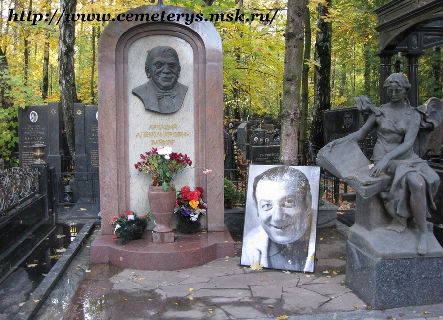 могила Аркадия Вайнера на Востряковском кладбище в Москве ( фото Дмитрия Кондратьева)