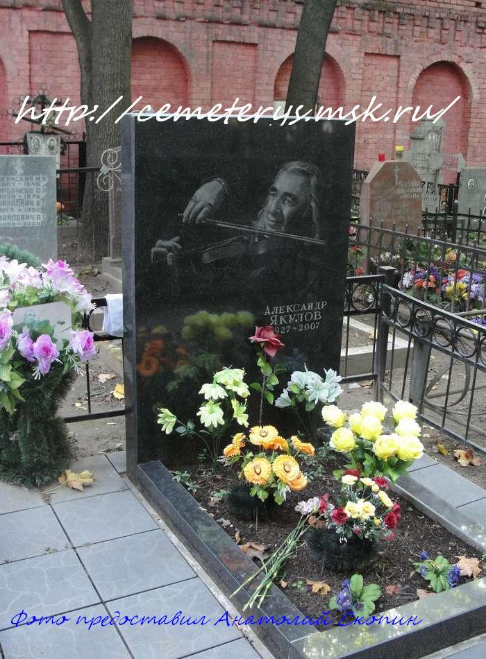 могила Александра Якулова на Армянском кладбище в Москве (фото Анатолия Скопина)